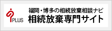 福岡・博多相続放棄相談ナビ
