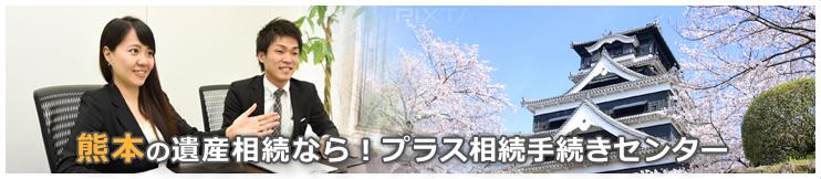 熊本の遺産相続なら!