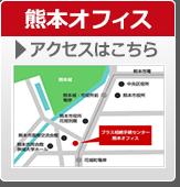 熊本オフィスアクセス
